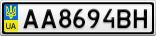 Номерной знак - AA8694BH