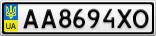 Номерной знак - AA8694XO
