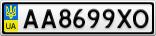 Номерной знак - AA8699XO