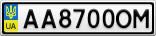 Номерной знак - AA8700OM