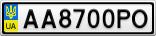 Номерной знак - AA8700PO