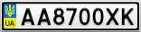 Номерной знак - AA8700XK