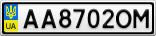 Номерной знак - AA8702OM