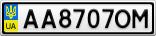 Номерной знак - AA8707OM