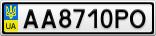 Номерной знак - AA8710PO