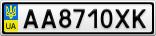 Номерной знак - AA8710XK