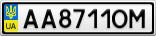 Номерной знак - AA8711OM
