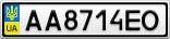 Номерной знак - AA8714EO