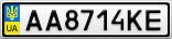 Номерной знак - AA8714KE