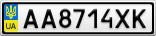Номерной знак - AA8714XK