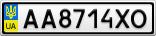 Номерной знак - AA8714XO