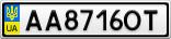 Номерной знак - AA8716OT