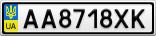 Номерной знак - AA8718XK
