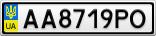 Номерной знак - AA8719PO