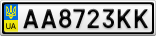 Номерной знак - AA8723KK