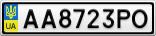 Номерной знак - AA8723PO