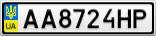 Номерной знак - AA8724HP