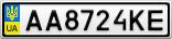 Номерной знак - AA8724KE