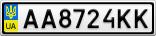 Номерной знак - AA8724KK