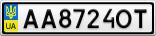 Номерной знак - AA8724OT