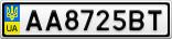 Номерной знак - AA8725BT