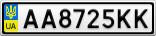 Номерной знак - AA8725KK