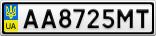 Номерной знак - AA8725MT