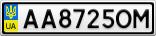Номерной знак - AA8725OM