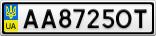 Номерной знак - AA8725OT