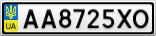 Номерной знак - AA8725XO