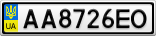 Номерной знак - AA8726EO