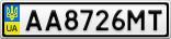 Номерной знак - AA8726MT