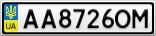 Номерной знак - AA8726OM