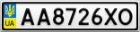 Номерной знак - AA8726XO