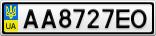 Номерной знак - AA8727EO
