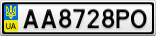 Номерной знак - AA8728PO