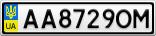 Номерной знак - AA8729OM
