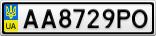 Номерной знак - AA8729PO