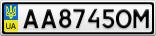 Номерной знак - AA8745OM