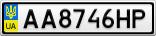 Номерной знак - AA8746HP
