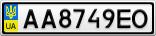 Номерной знак - AA8749EO