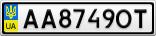 Номерной знак - AA8749OT