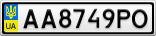 Номерной знак - AA8749PO
