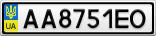 Номерной знак - AA8751EO