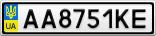 Номерной знак - AA8751KE