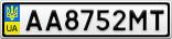 Номерной знак - AA8752MT