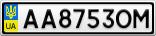 Номерной знак - AA8753OM