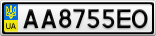Номерной знак - AA8755EO