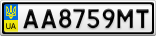 Номерной знак - AA8759MT