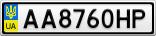 Номерной знак - AA8760HP